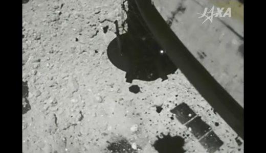 はやぶさ2が、小惑星「りゅうぐう」に着陸・試料採取した際の動画