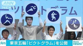 東京五輪「ピクトグラム」公開 史上最多50種類(19/03/12)