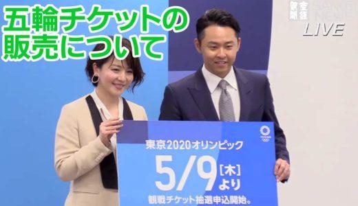 【ライブ】東京五輪チケット抽選申し込み、5月9日に受付開始