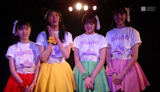 「りんご娘」が関西初ライブ