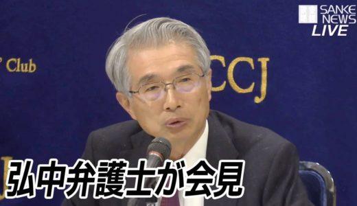【ライブ】ゴーン容疑者再逮捕、弘中惇一郎弁護士が会見