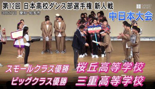日本高校ダンス部選手権 新人戦 中日本大会