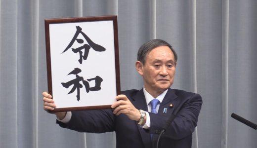 【ライブ】新元号「令和(れいわ)」を発表