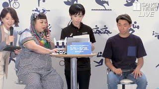 【ライブ】東京2020オリンピック観戦チケット抽選申込受付開始イベント