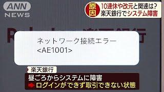 楽天銀行でシステム障害 700万超える口座に影響か(19/05/07)