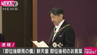 即位された新しい天皇陛下の初の「おことば」全文(19/05/01)