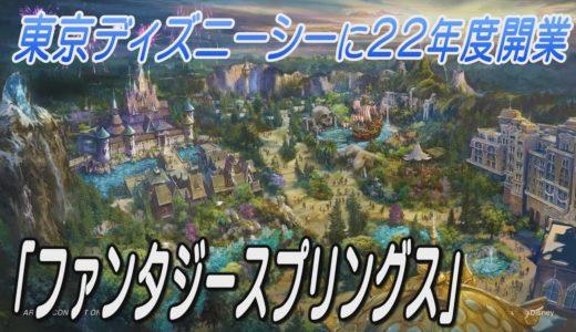 東京ディズニーシー新エリア「ファンタジースプリングス」22年度開業