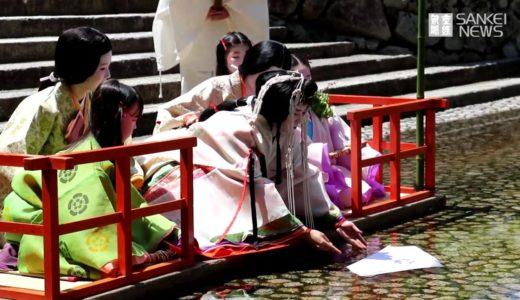 令和最初の斎王代が御禊の儀 葵祭を前に