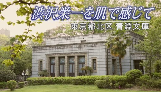 渋沢栄一を肌で感じて 東京都北区 青淵文庫