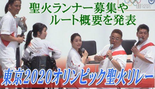 東京2020オリンピック聖火リレー募集とルート概要、ユニフォームを発表