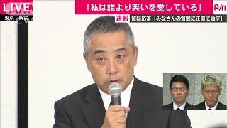 吉本社長が緊急会見11 辞任の意向なし「笑いに愛」(19/07/22)