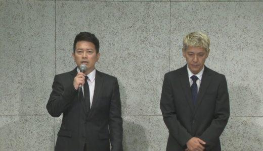 宮迫さん田村さんが謝罪 闇営業問題「吉本社長が会見止めた」