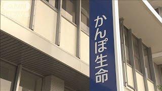 かんぽ生命 郵便局員が書類偽造し無断で手続き(19/07/29)