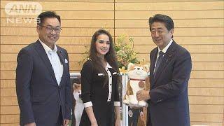 """ザギトワ選手×安倍総理 マサルの""""日本帰省""""相談(19/07/24)"""