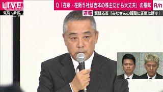 吉本社長が緊急会見10 「株主」発言は番組への配慮(19/07/22)