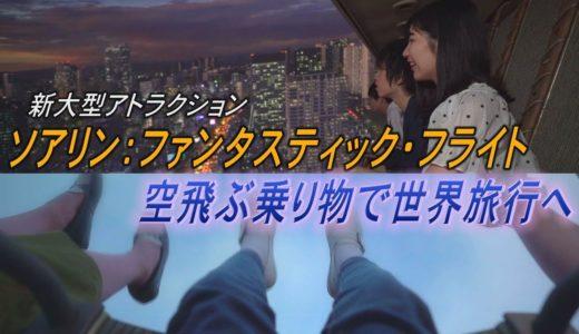 東京ディズニーシーの新大型アトラクションが公開 空飛ぶ乗り物で世界旅行へ