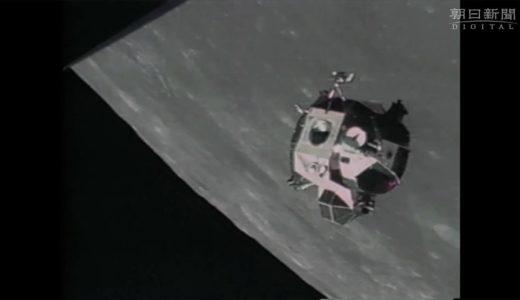 アポロ11号月面着陸50年