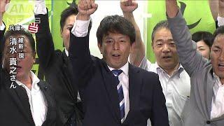 【参院選】清水貴之氏(維新:現)が兵庫で当選(19/07/21)