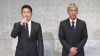 宮迫博之と田村亮が記者会見 1
