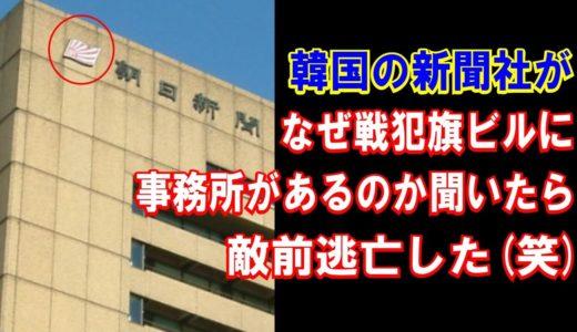 韓国の新聞社がなぜ戦犯旗(朝日新聞)ビルに事務所があるのか電話で聞いたら敵前逃亡した(笑)