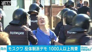 """モスクワで""""反体制""""大規模デモ 1000人以上を拘束(19/07/28)"""