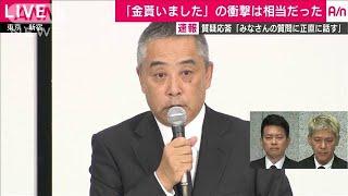 吉本社長が緊急会見8「金もらった」と聞きパニック(19/07/22)