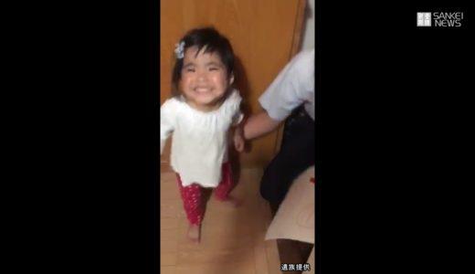 池袋の事故で亡くなった松永莉子ちゃんの映像を遺族が提供