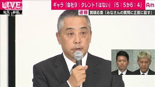吉本社長が緊急会見9 ギャラ会社9:芸人1じゃない(19/07/22)