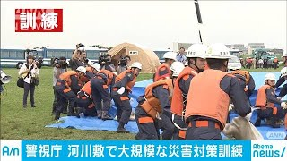 地震に備え江戸川河川敷で大規模災害訓練 警視庁(19/07/12)
