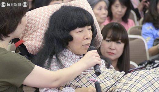 比例代表、れいわ2人目当選 重度身障者の木村さん