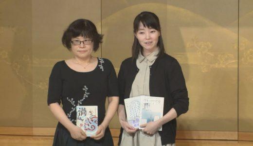 芥川賞に今村夏子さん 直木賞は大島真寿美さん