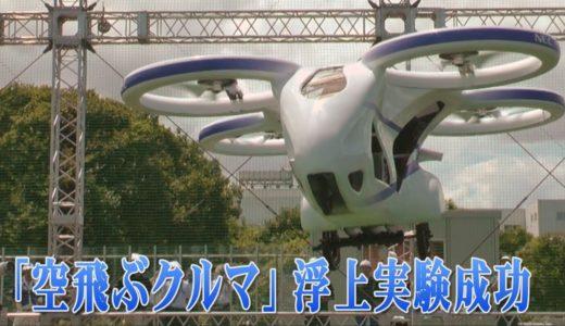 「空飛ぶクルマ」試作機をデモ飛行 NEC