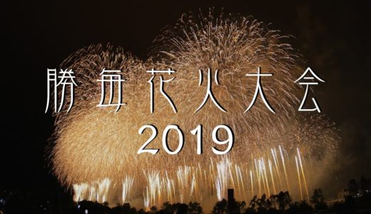 [4K UHD]第69回 勝毎花火大会 2019 グランドフィナーレ Kachimai fireworks