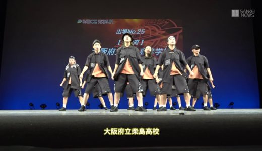 第12回高校ダンス部選手権 近畿中国大会Bブロック(スモールクラス)