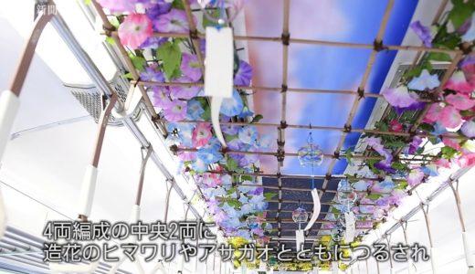 「チリンチリン」とゆく夏を送る 能勢電鉄で風鈴電車 兵庫