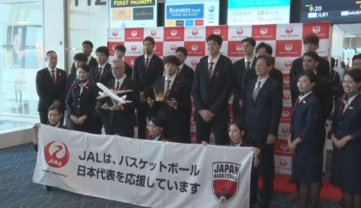 W杯へ八村「成果出す」 バスケ日本代表が出発