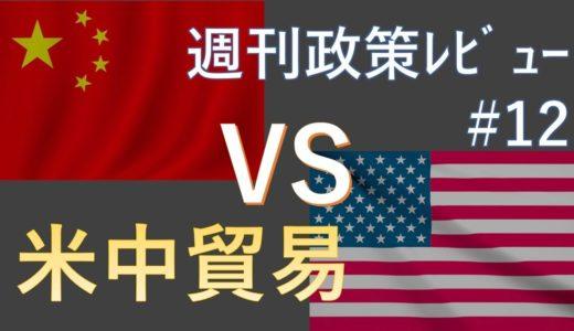米中貿易情報整理&今週の毎日新聞【週刊政策レビュー#12】