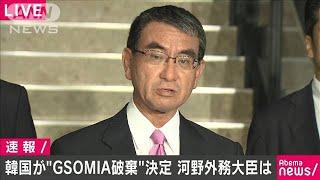 河野大臣が談話「見誤った対応 断固抗議」(19/08/22)