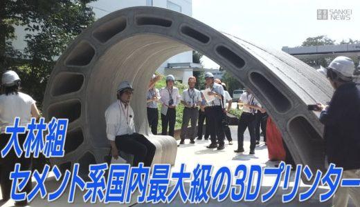 大林組、国内最大級のセメント系材料の3Dプリンター製造に着手