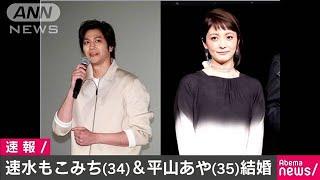 俳優の速水もこみちさんと女優の平山あやさんが結婚(19/08/08)