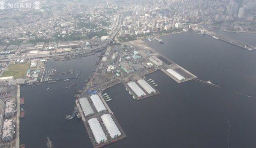 空撮:横浜市・山下ふ頭にカジノ誘致検討 推進室設置へ