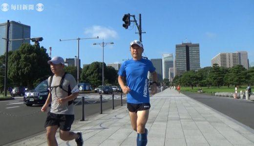 東京五輪マラソン1年前で本社記者が試走