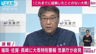 福岡・佐賀・長崎に大雨特別警報 気象庁会見(19/08/28)