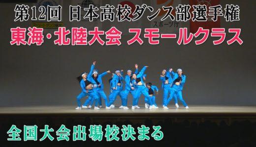 第12回高校ダンス部選手権 東海北陸大会スモールクラス 全国出場校決まる