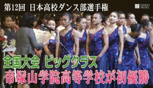 日本高校ダンス部選手権 全国大会ビッグクラス 帝塚山学院が初優勝