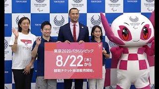 東京パラ競技日程と観戦チケット発売が発表