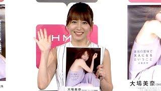 SKE48大場美奈「ようやく形に」、デビュー10年目で初写真集