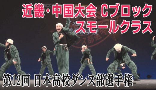 第12回高校ダンス部選手権 近畿中国大会Cブロック(スモールクラス)