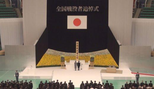 「不戦」令和につなぐ  終戦74年、戦没者追悼式