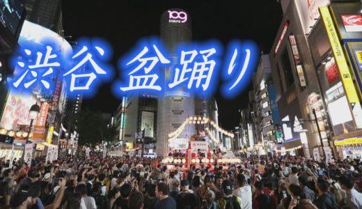 渋谷で盆踊り大会